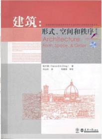 二手旧书正版 建筑:形式, 空间和秩序(第三版) 程大锦 天津大学出版社 9787561827116