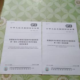 中华人民共和国国家标准(GB/T 34680.1-2017)智慧城市评价模型及基础评价指标体系 第1部分:总体框架及分项评价指标制定的要求 第3部分 信息资源  二册合售