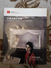 中国嘉德2001秋季拍卖会——中国油画及雕塑