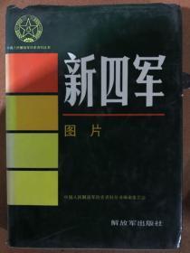 中国人民解放军历史资料丛书:新四军图片