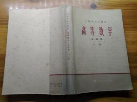 上海市大学教材 高等数学上册(工科用)