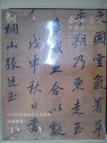 2016年秋季 艺术品拍卖会 中国书画 I,II  (共两册 合售)