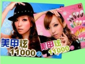 美甲炫11000(套装上下2册)/(日)靓丽出版社 编著,书锦缘 译
