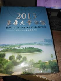 东华大学年鉴. 2013. 2013