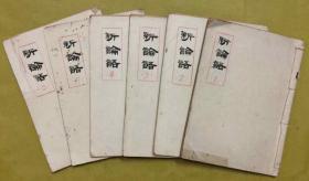 民国:新文学期刊【论语】第142期--153期(共十二期)合订成六册全