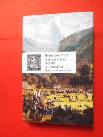 петер фон матт литературная память швейцарии прошлое и настоящее 彼得·冯·马特文学纪念瑞士过去和现在