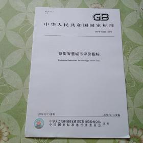 中华人民共和国国家标准(GB/T 33356-2016) 新型智慧城市评价指标
