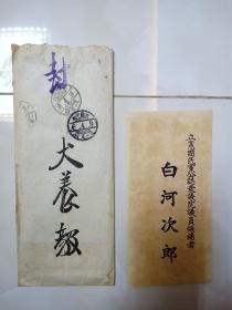 大正六年-日本首相犬养毅提议白河次郎当选众议院候补委员亲笔信(邮封后有犬养毅亲笔签名)