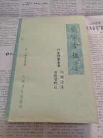 医宗金鉴 第一分册 (订正仲景全书 伤寒论注 金匮要略注)
