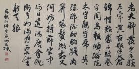 【保真】河北省书协会员、知名书法家曲志栋作品:苏轼《江城子·密州出猎》