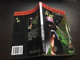 女妖(小五郎 侦探惊险系列)01年1版1印