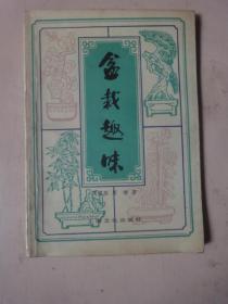 盆栽趣味(1984年1版1印)