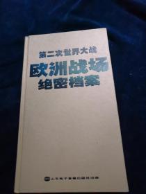 第二次世界大战欧洲战场绝密档案(带外盒+书+4张地图+2张光盘)