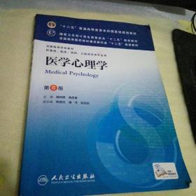 医学心理学(第6版)【】