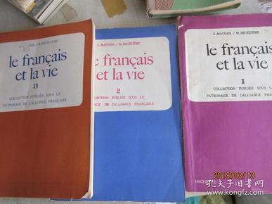 le francais et la vie 1-3合售