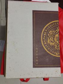 中国历代钱币大系8