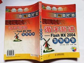 循序渐进——Flash MX 2004实例课堂