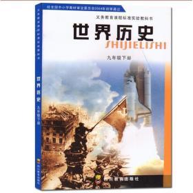 川教版历史书9九年级下册9年级下册 世界历史初中课本 九下9