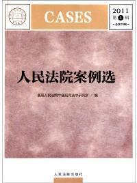 人民法院案例选 . 2011第4辑(总第78辑)...