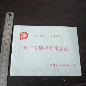 母子安康福利保险证(中国太平洋保险公司)
