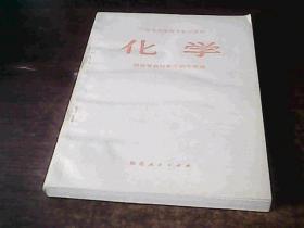 化学(一九七九年高考复习资料)