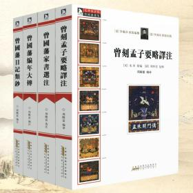曾国藩(套装4册)