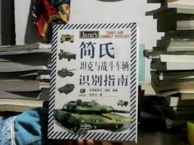 简氏坦克与战斗车辆识别指南