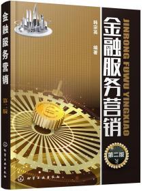 二手正版 金融服务营销第二2版 韩宗英 韩宗英 化学工9787122328519