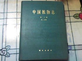中国植物志——(第二十卷第二分册)精装