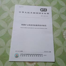 中华人民共和国国家标准(GB/T 34679-2017) 智慧矿山信息系统通用技术规范