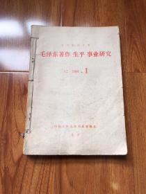 毛泽东著作 生平 事业研究12345