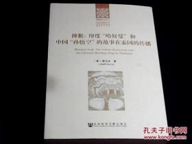 """【正版】神猴:印度""""哈奴曼""""和中国""""孙悟空""""的故事在泰国的传播"""