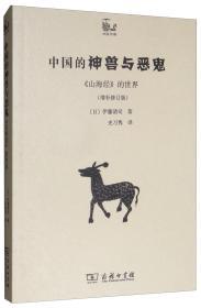 中国的神兽与恶鬼:《山海经》的世界(增补修订版)/世说中国书系