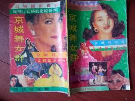 京城舞女群1991一版一印封面胡慧中,京城摇滚世界,咖啡厅女侍的隐秘世界,京城同居者,京城歌女的呻吟,有图照
