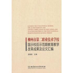 柳州市第二职业技术学校国示校后示范期教育教学改革成果及论文汇编