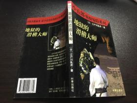 地狱的滑稽大师(小五郎 侦探惊险系列)01年1版1印