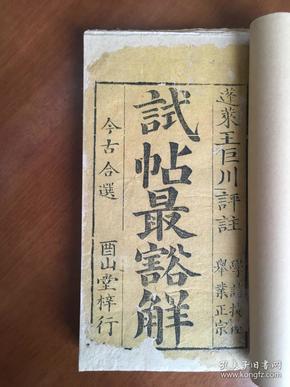 清乾隆戊申年(1788年)木刻《试贴最豁解》一厚册全