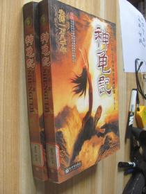 神龟记.迄今为止最完美的中华史前神话史