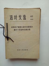 活页文选1966年