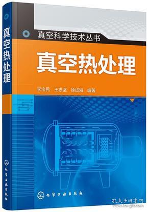 真空科学技术丛书--真空热处理