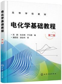 电化学基础教程(第二版)