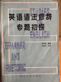 英语语法修辞专题初探