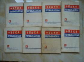 复印报刊专题资料--中国古代史(1979年 共8本)