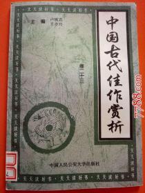 中国古代佳作赏析(卷二十三)