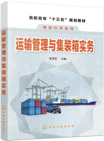 运输管理与集装箱实务 张变亚 化学工业出版社 9787122334794