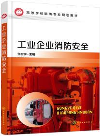 工业企业消防安全(张宏宇)