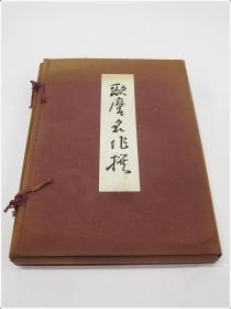 【木刻版画集 ,套色】1960年代。  喜多川歌麿 版画册。《歌麿名作撰》15函30页.全.是人物仕女 ,日本浮世绘,尺寸大:30*40【附有一本解说 目录册】