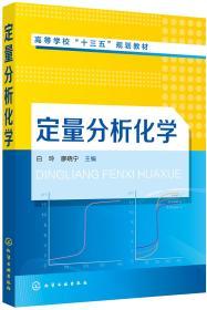 定量分析化学(白玲)