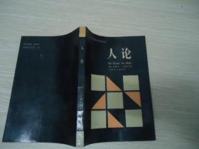 人伦【二十世纪西方哲学译丛】