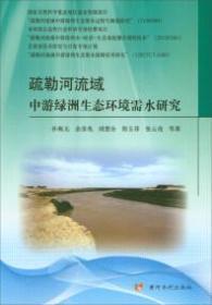 疏勒河流域中游绿洲生态环境需水研究